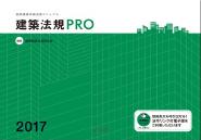 建築法規PRO 2017