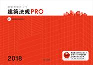 建築法規PRO 2018