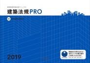 建築法規PRO 2019