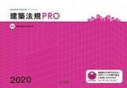 建築法規PRO 2020