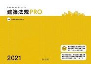 建築法規PRO 2021